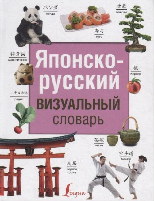 Робатень Л. (ред.) Японско-русский визуальный словарь цена