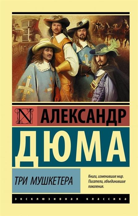 Дюма А. Три мушкетера аудиокнига три мушкетера скачать бесплатно