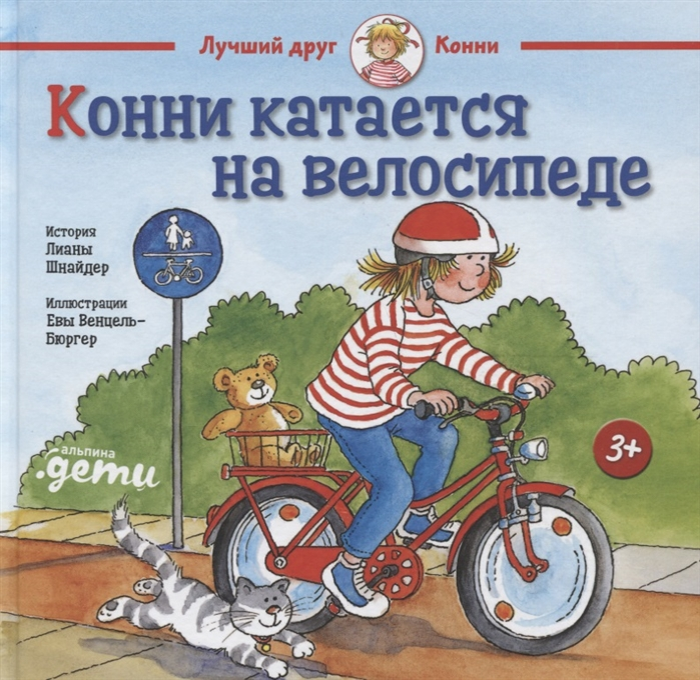 Шнайдер Л. Конни катается на велосипеде шнайдер л конни потерялась в магазине