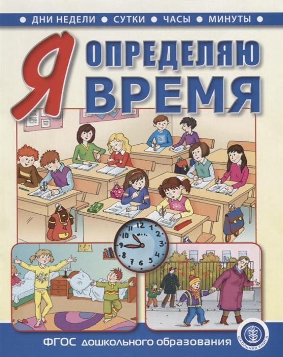 Шестернина Н. (ред.) Я определяю время Книга для занятий с детьми 5 7 лет краскопульт электрический patriot sg 500 170303505