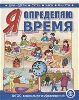 Я определяю время. Книга для занятий с детьми 5—7 лет