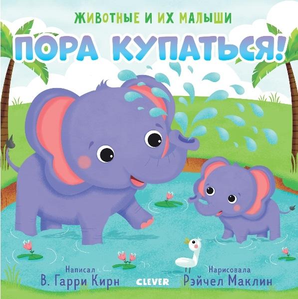 Кирн В. Животные и их малыши Пора купаться животные и их малыши пора купаться