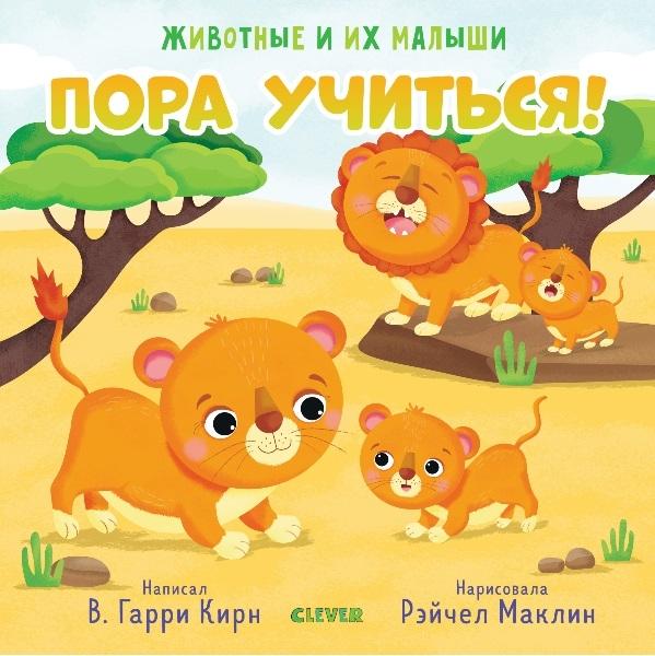 Кирн В. Животные и их малыши Пора учиться животные и их малыши пора купаться