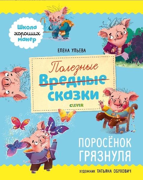 Купить Полезные сказки Поросенок Грязнуля, Клевер, Сказки