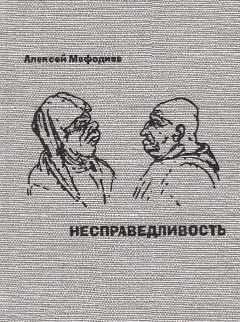 Мефодиев А. Несправедливость Саркастическая проза алексей мефодиев секретарша сборник