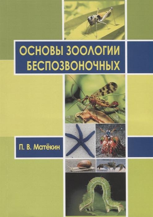Основы зоологии беспозвоночных Учебное пособие