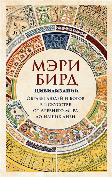 Бирд М. Цивилизации Образы людей и богов в искусстве от Древнего мира до наших дней