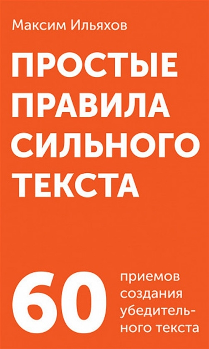 Ильяхов М. Простые правила сильного текста 60 приемов создания убедительного текста