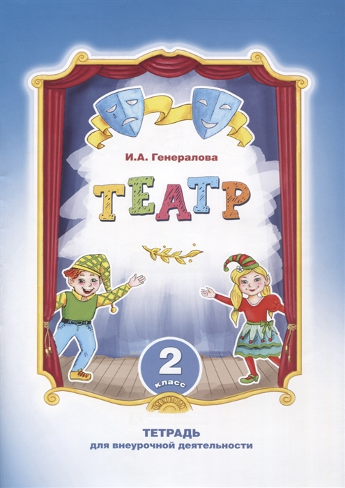 Генералова И. Театр 2 класс Тетрадь для внеурочной деятельности