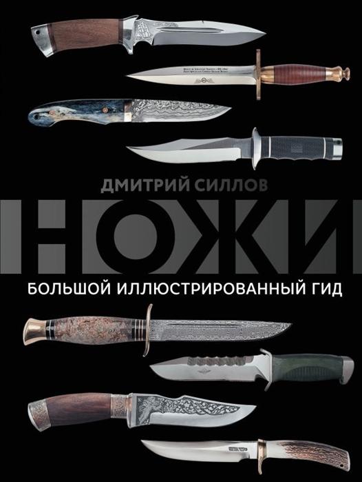Силлов Д. Ножи Большой иллюстрированный гид стоимость
