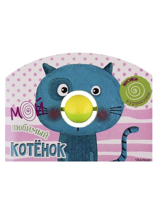 Купить Мой любимый котенок Книжка с погремушкой, Малыш, Книги - игрушки