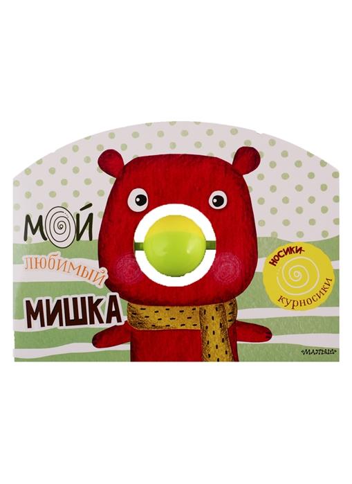 Купить Мой любимый мишка Книжка с погремушкой, Малыш, Книги - игрушки