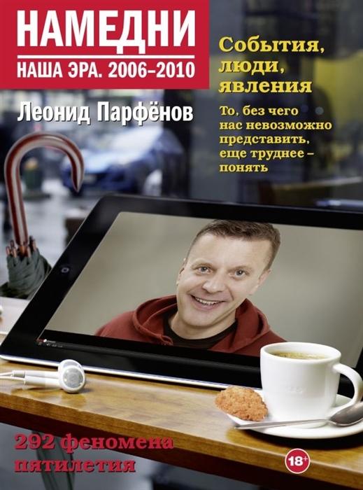 Парфенов Л. Намедни Наша эра 2006-2010