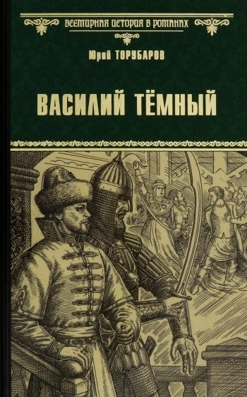 цена на Торубаров Ю. Василий Темный