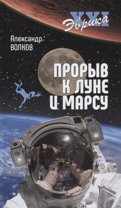 цена на Волков А. Прорыв к Луне и Марсу