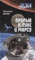 Прорыв к Луне и Марсу