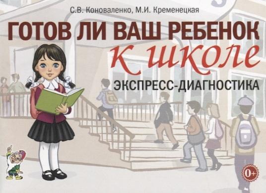 все цены на Коноваленко С., Кременецкая М. Готов ли ваш ребенок к школе Экспресс-диагностика онлайн