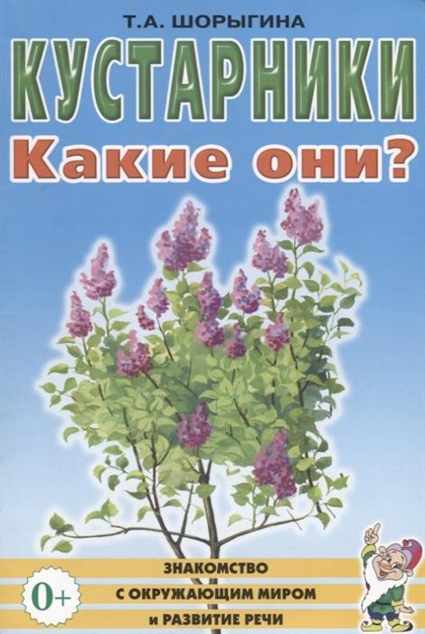 Шорыгина Т. Кустарники Какие они Книга для воспитателей гувернеров и родителей недорого