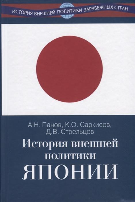 История внешней политики Японии 1868-2018 гг