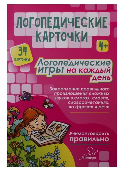 Савицкая Н. Логопедические карточки Логопедические игры на каждый день 34 карточки цена 2017