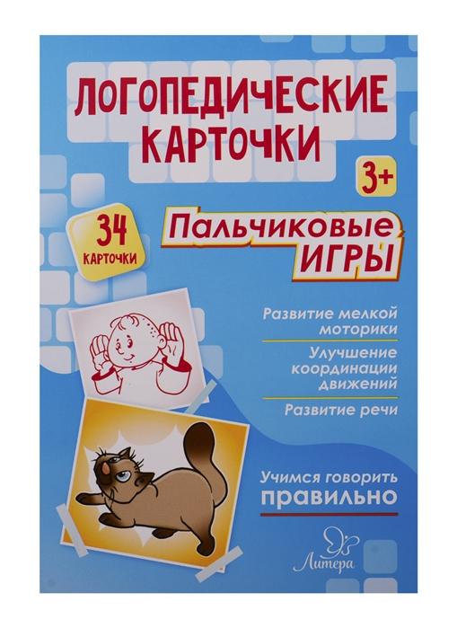Крупенчук О. Логопедические карточки Пальчиковые игры 34 карточки