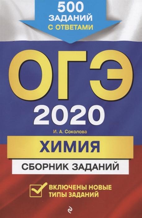 цены на Соколова И. ОГЭ 2020 Химия Сборник заданий 500 заданий с ответами  в интернет-магазинах