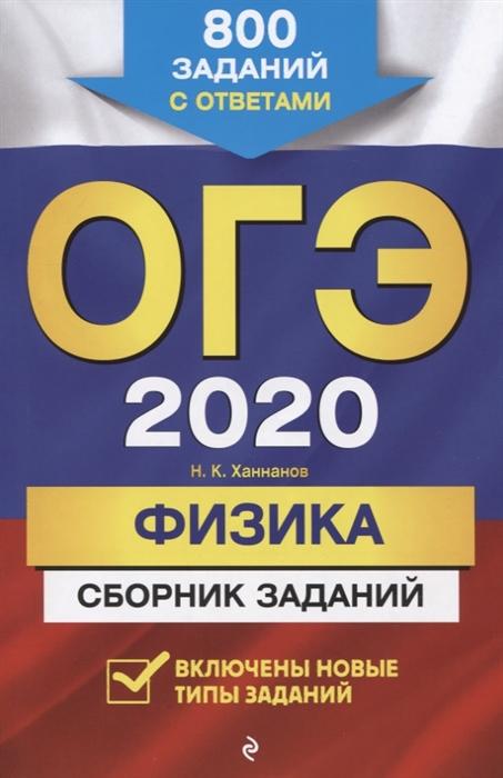 цены на Ханнанов Н. ОГЭ 2020 Физика Сборник заданий 800 заданий с ответами  в интернет-магазинах
