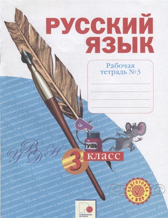 Русский язык 3 класс Рабочая тетрадь 3