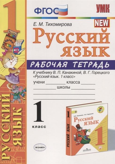Русский язык Рабочая тетрадь К учебнику В П Канакиной В Г Горецкого Русский язык 1 класс 1 класс