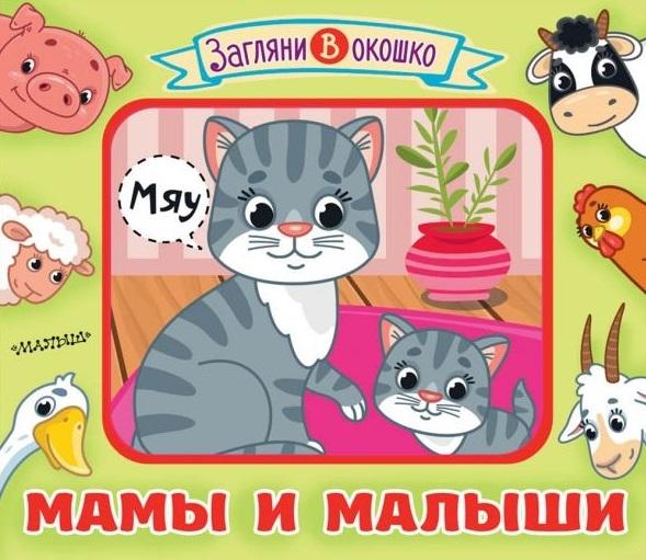 Купить Мамы и малыши Книжка-игрушка, Малыш, Книги - игрушки
