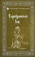 Серебряный век. Русская поэзия