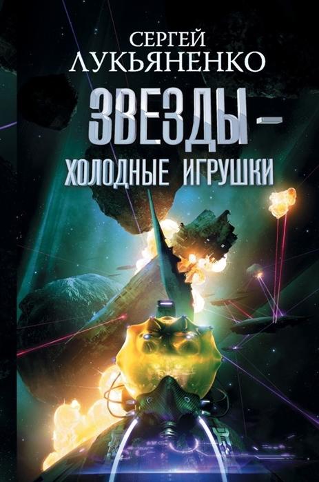 Лукьяненко С. Звезды - холодные игрушки Звездная тень