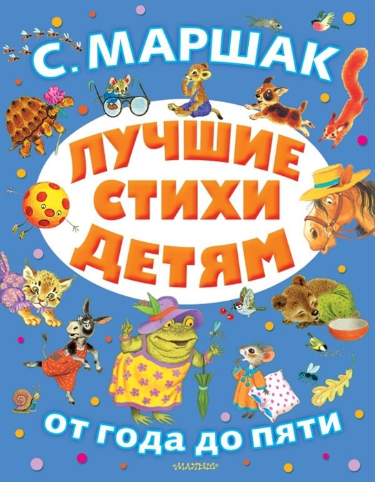 Маршак С. Лучшие стихи детям От года до пяти малыш лучшие стихи детям от года до пяти