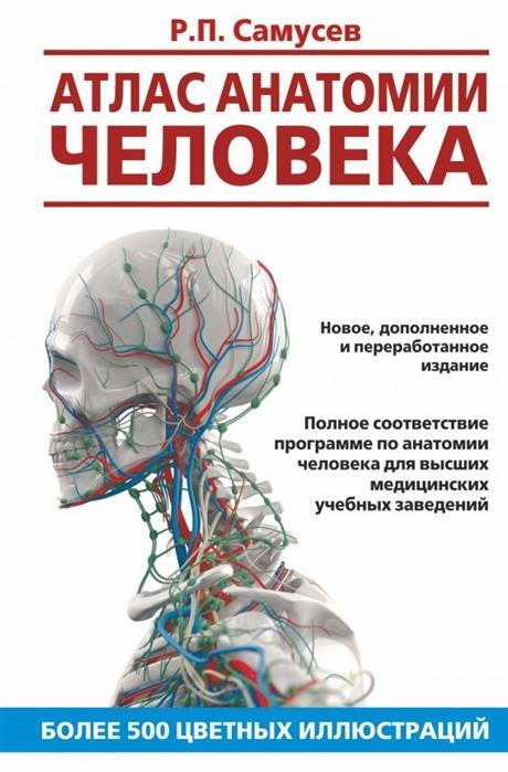 Самусев Р. Атлас анатомии человека Учебное пособие для высших медицинских учебных заведений р п самусев возрастная морфология часть i