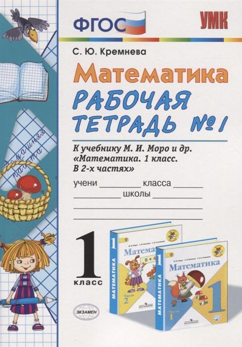 Кремнева С. Математика 1 класс Рабочая тетрадь 1 К учебнику М И Моро и др Математика 1 класс В 2-х частях математика 1 класс налево направо вверх вниз циферблат
