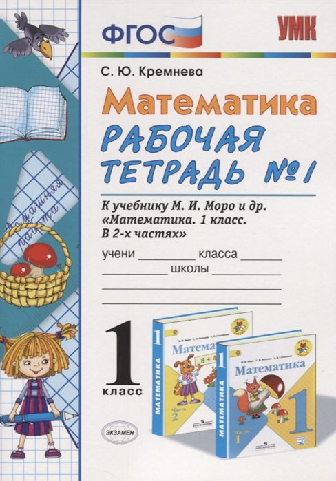 цена на Кремнева С. Математика 1 класс Рабочая тетрадь 1 К учебнику М И Моро и др Математика 1 класс В 2-х частях