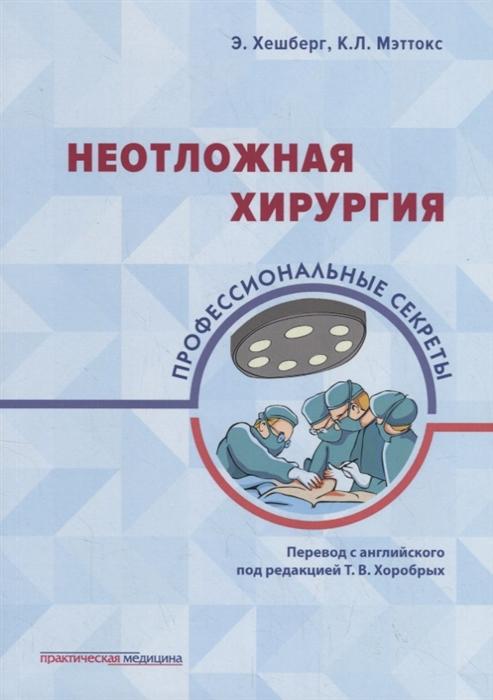 Хешберг Э., Мэттокс К. Неотложная хирургия профессиональные секреты недорого