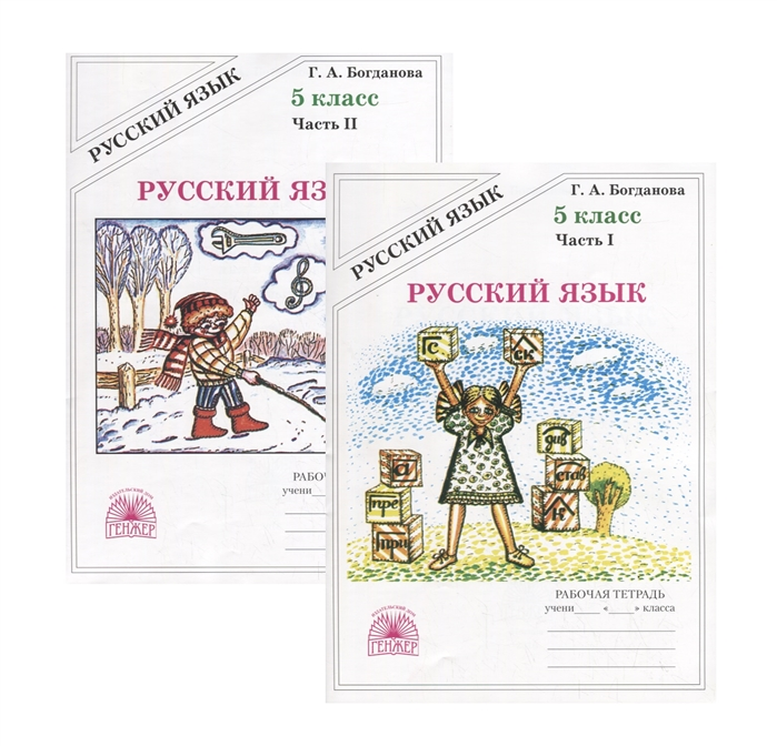 Русский язык 5 класс Рабочая тетрадь В двух частях Части 1 2 комплект из 2 книг