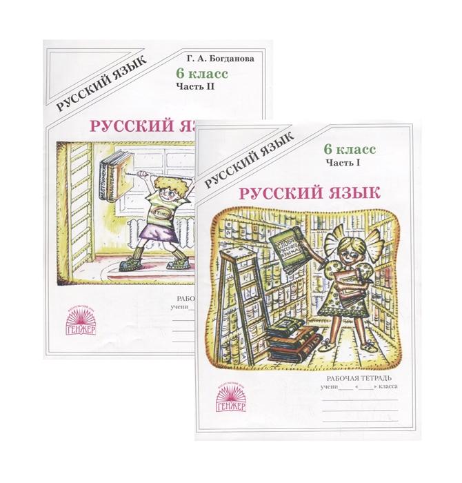 Русский язык 6 класс Рабочая тетрадь В двух частях Части 1 2 комплект из 2 книг