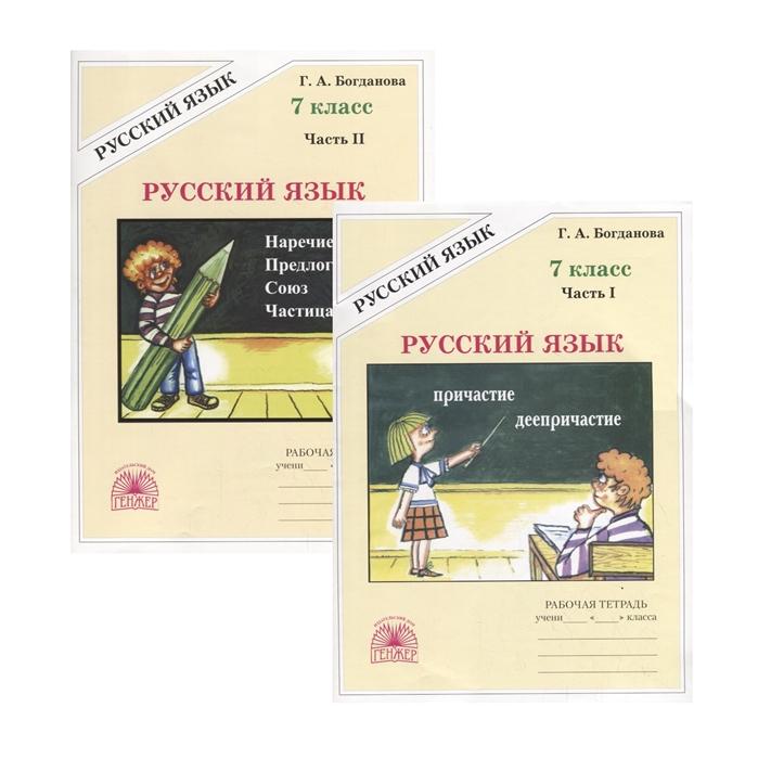 Русский язык 7 класс Рабочая тетрадь В двух частях Части 1 2 комплект из 2 книг