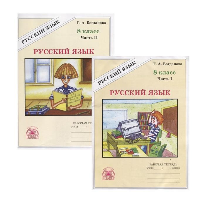 Русский язык 8 класс Рабочая тетрадь В двух частях Части 1 2 комплект из 2 книг
