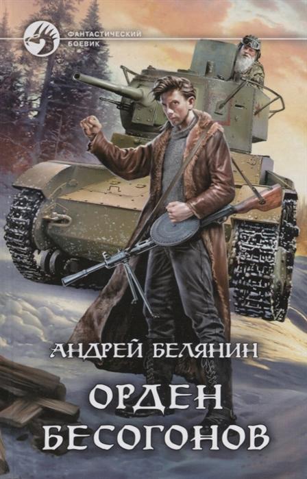 Белянин А. Орден бесогонов