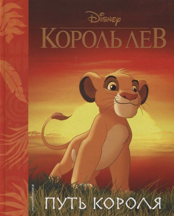 Лазарева Ю. (ред.) Король Лев Путь короля