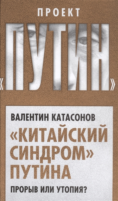 цена на Катасонов В. Китайский синдром Путина Прорыв или утопия