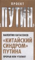 """""""Китайский синдром"""" Путина. Прорыв или утопия?"""