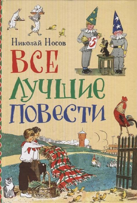 Купить Все лучшие повести, Росмэн, Проза для детей. Повести, рассказы