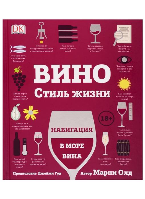 Вино Стиль жизни Навигация в море вина