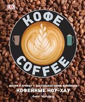 Кофе. Магия и аромат. Настольная книга кофемана. Кофейные ноу-хау