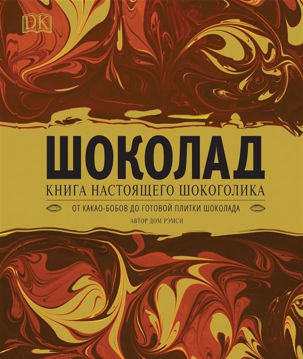 Шоколад Книга настоящего шокоголика