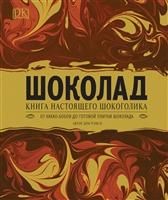 Шоколад. Книга настоящего шокоголика